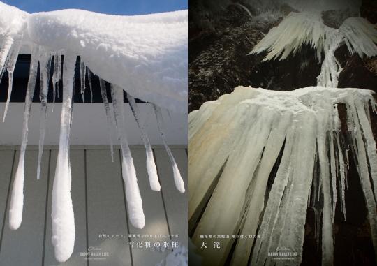 雪化粧の氷柱/大滝