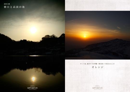 朝日と高浪の池/オレンジ