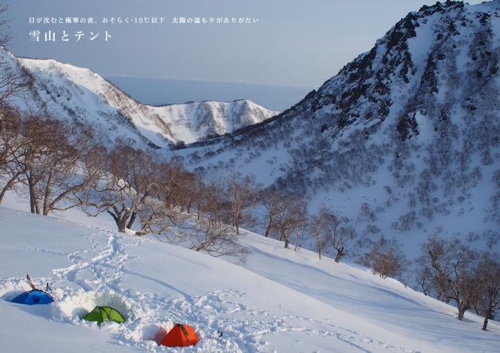 雪山とテント