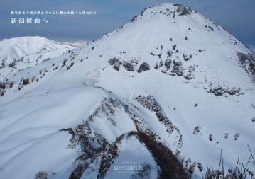 新潟焼山へ