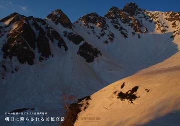 朝日に照らされる前穂高岳