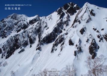 白馬五竜岳