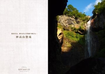 妙高山惣滝